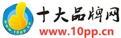 十大品牌网官网www.10pp.cn|品牌传播第一站|品牌网官网|十大品牌网官网|卫浴十大品牌|陶瓷十大品牌|家具十大品牌|淋浴房十大品牌|衣柜十大品牌|橱柜十大品牌|18925928566