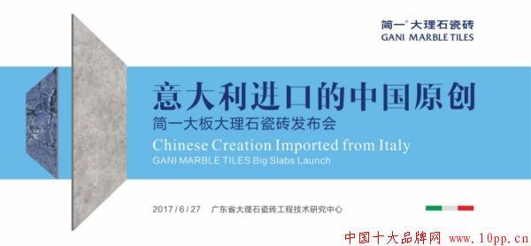 高档装修新趋势:意大利进口的中国原创瓷砖 ——简一发布3.2米+超大规格大理石瓷砖
