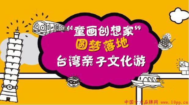 涛涛不绝明日星:东鹏童画创想家台湾游学之旅即将起航