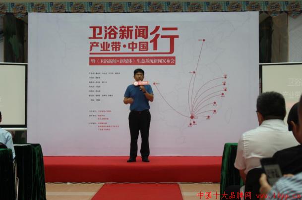 """""""卫浴新闻·产业带中国行"""" 暨亚太云生态首次见面会在中国陶瓷城盛大举行"""