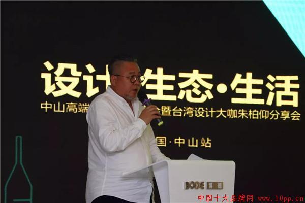 中山市装饰设计行业协会会长白涛致辞.jpg